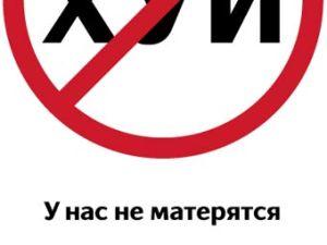 Плакат против псуването.