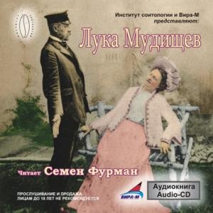 Luka_Mudishev